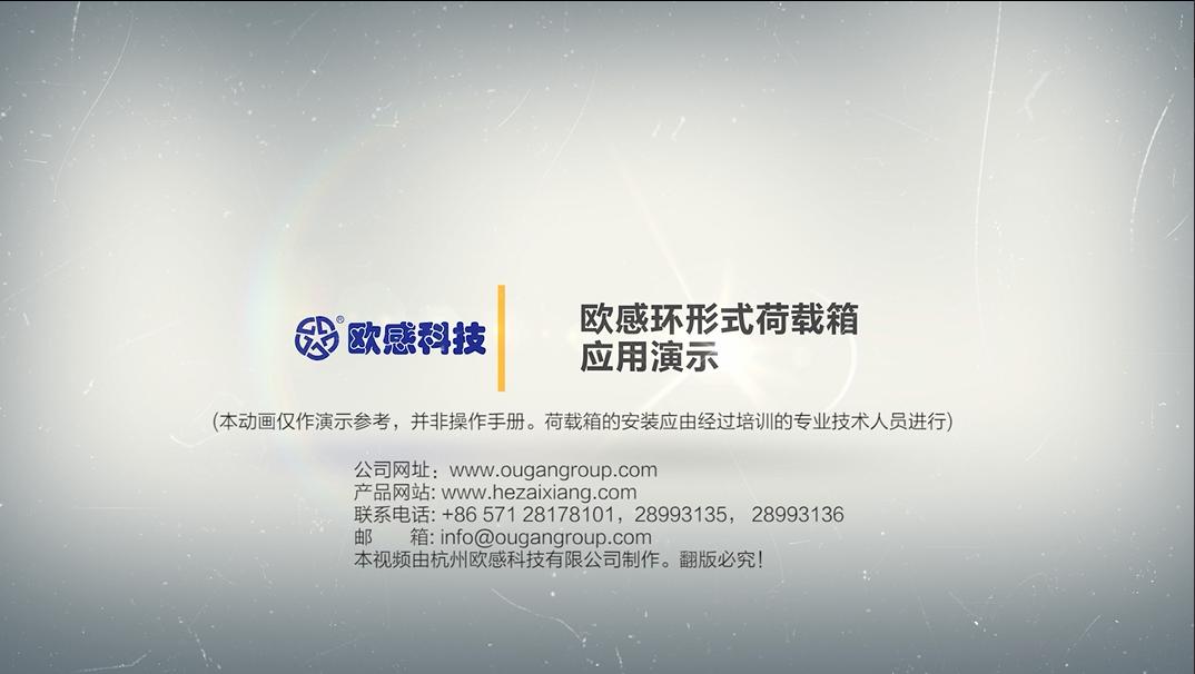 欧感环形式荷载箱应用演示中文版