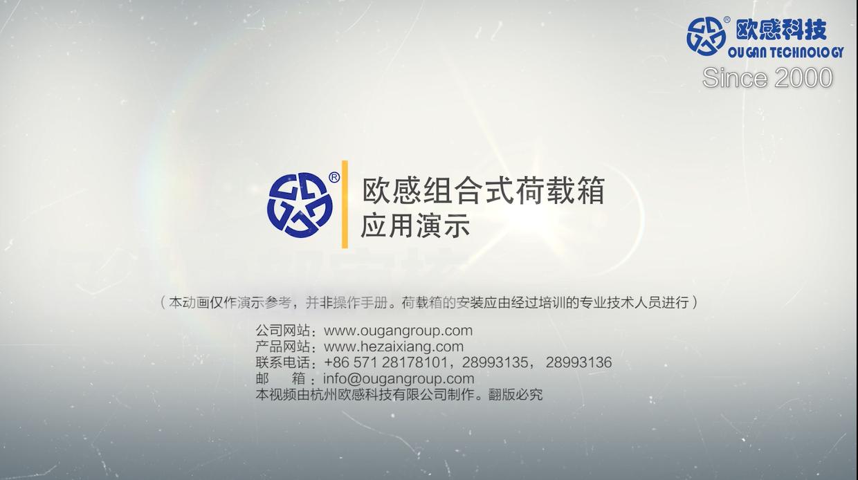 欧感组合式荷载箱应用演示中文版