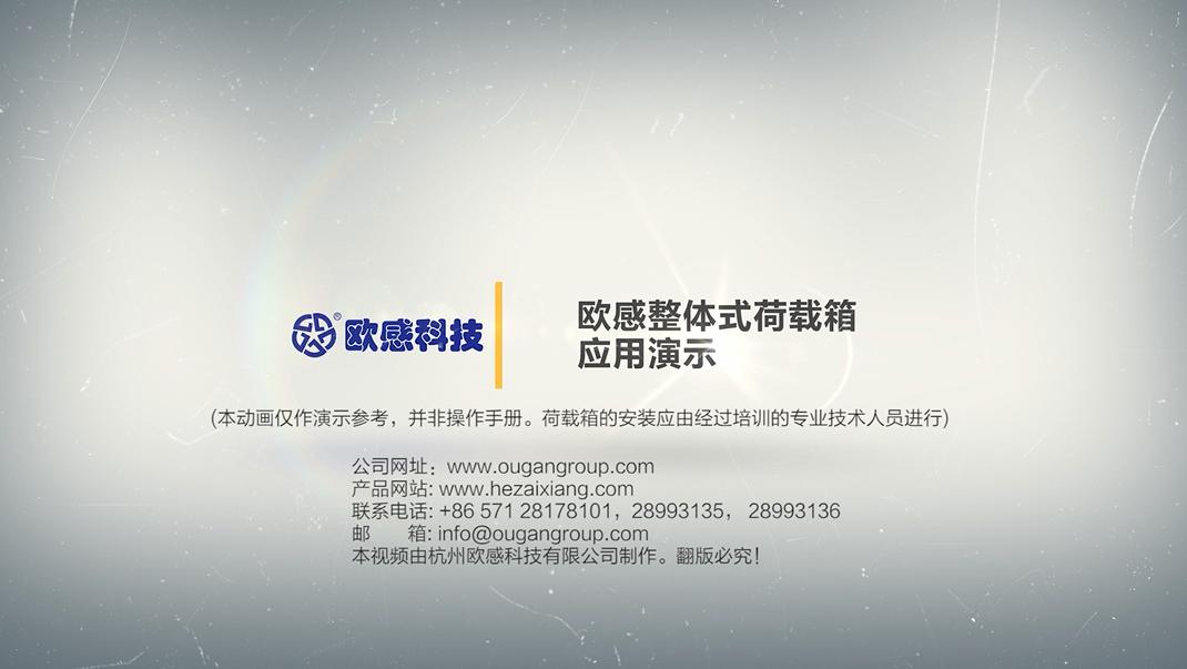 欧感整体式荷载箱应用演示中文版
