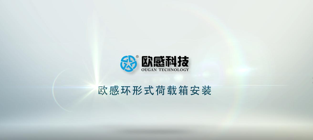 欧感环形式荷载箱现场安装演示视频